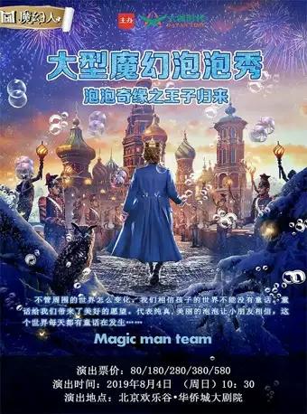 大型魔幻泡泡秀《泡泡奇缘之王子归来》北京站