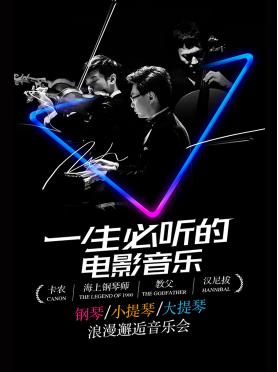 [武汉]一生必听的电影音乐――《卡农》《海上钢琴师》《教父》《汉尼拔》钢琴小提琴大提琴浪漫邂逅音乐会
