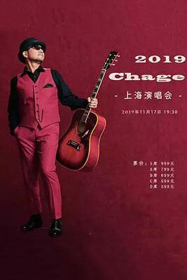 Chage上海演唱会