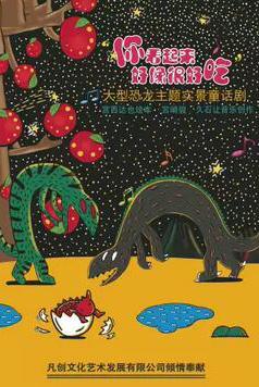 大型恐龙主题实景童话剧《你看起来好像很好吃》济南站