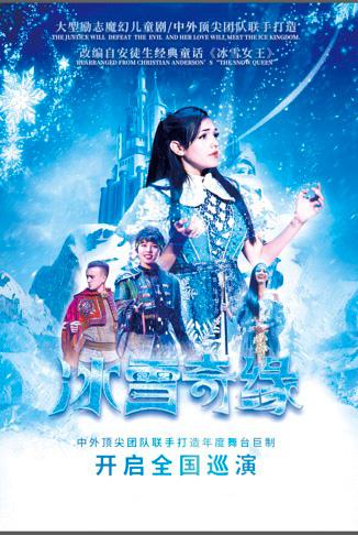 大型原创亲子魔幻儿童舞台剧《冰雪奇缘》福州站