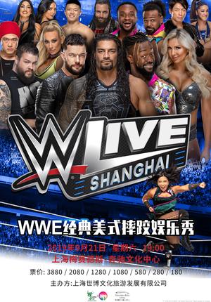 2019WWE经典美式摔跤娱乐秀上海站