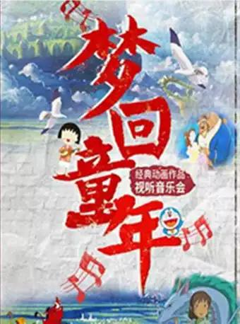 梦回童年动画作品视听音乐会郑州站