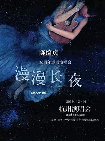 陈绮贞20周年演唱会 「漫漫长夜 Cheer 20」-杭州站
