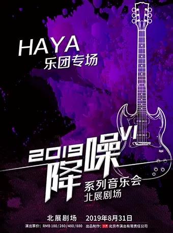 HAYA乐团专场音乐会北京站