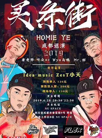 HOMIE YE成都演唱会