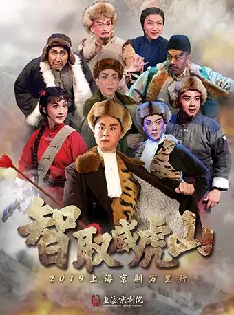 上海京剧院现代京剧《智取威虎山》重庆站