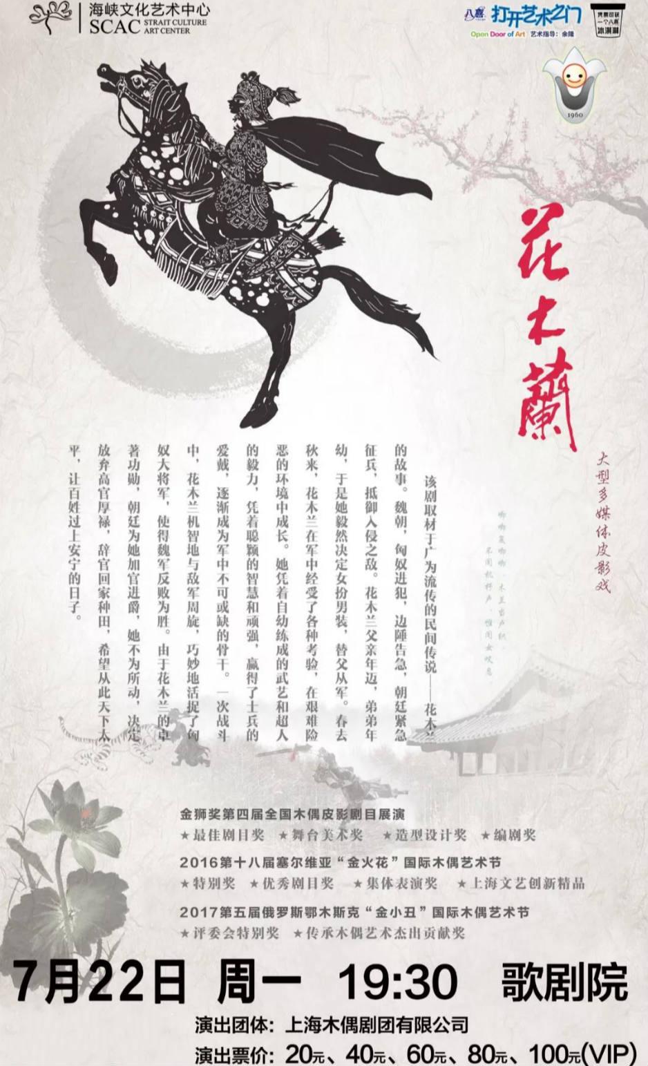 八喜•2019打开艺术之门系列大型多媒体皮影剧《花木兰》福州站