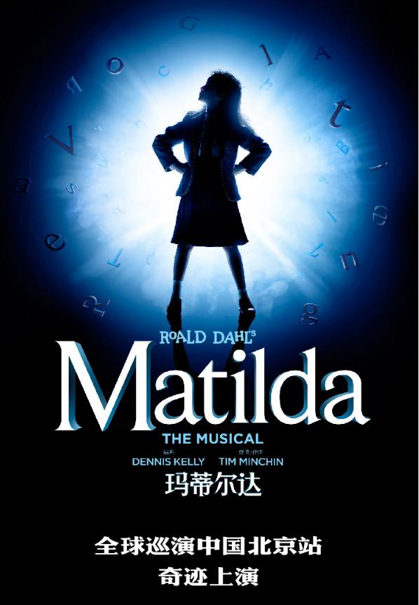 伦敦西区原版音乐剧《玛蒂尔达》-北京站