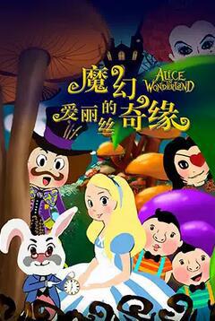 小伦敦英语――八喜・打开艺术之门系列演出大型奇幻互动儿童剧《爱丽丝的魔幻奇缘》呼和浩特站