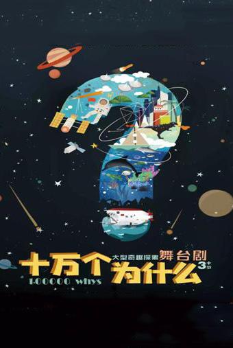 2019八喜•打开艺术之门――大型奇趣探索舞台剧《十万个为什么》福州站