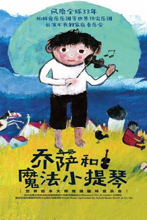 2019八喜•打开艺术之门《乔萨和魔法小提琴―世界绘本大师情境趣味音乐会》福州站