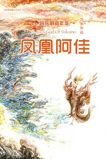 《凤凰阿佳与火山神》郑州