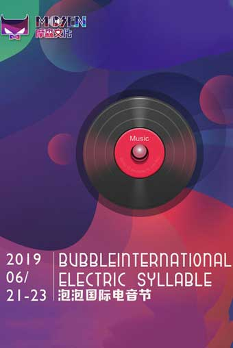 洛阳泡泡国际电音乐节