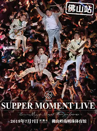 SUPPER MOMENT LIVE演唱会-佛山站