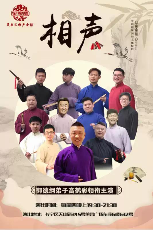 【上海站】笑乐汇相声(威宁路 周四晚场)--郭德纲弟子高鹤彩领衔主演