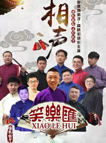 笑��R相����^(相��府店 周五、六、日�龃危�―郭德�V弟子高�Q彩相���錾虾U�