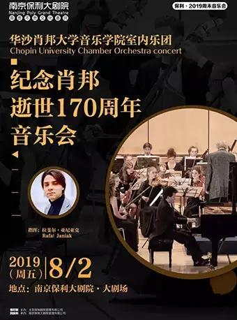 周末音乐会・肖邦音乐学院室内乐团・纪念肖邦逝世170周年音乐会南京站