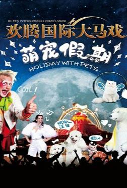 北京欢腾国际大马戏萌宠假期
