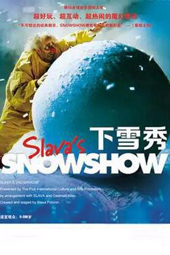 斯拉法的下雪秀上海站