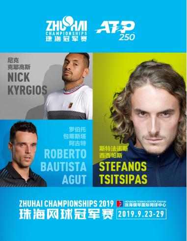 2019珠海网球ATP250赛事