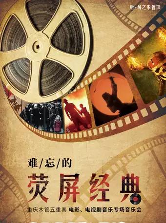 《难忘的荧屏经典》重庆木管五重奏电影、电视剧音乐专场音乐会 重庆站