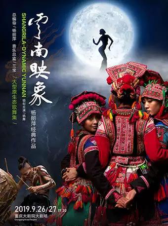 杨丽萍大型原生态歌舞集《云南映象》重庆站