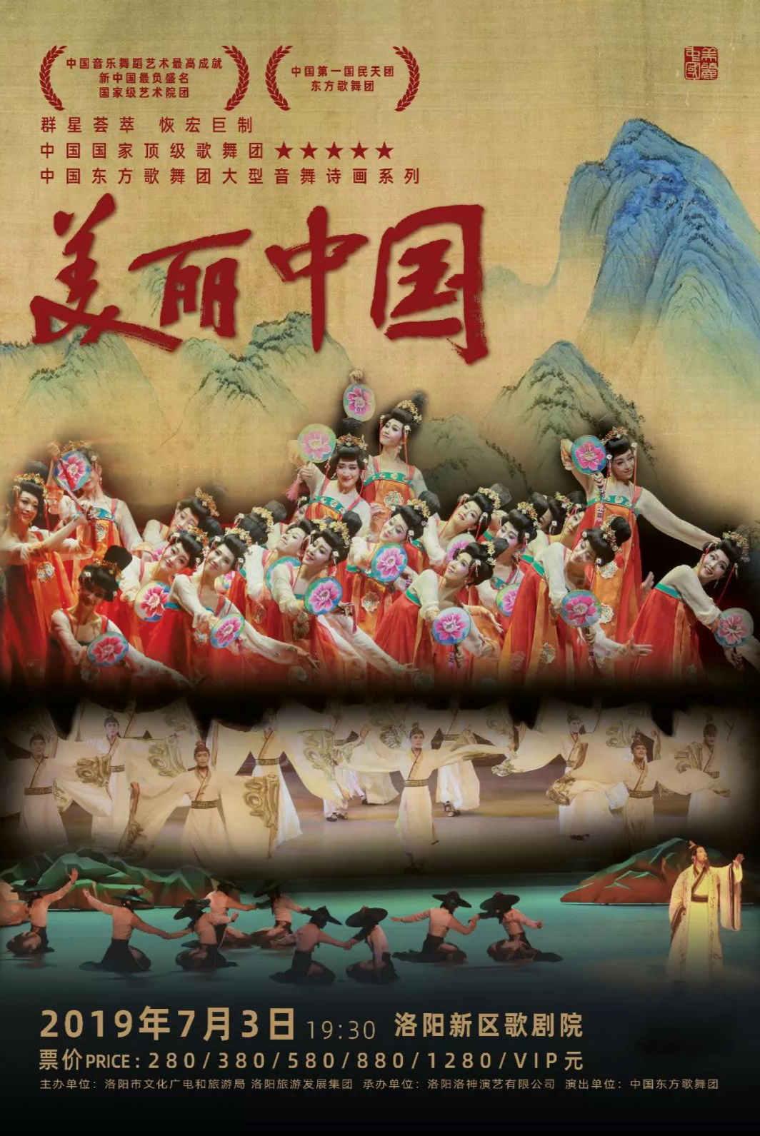 """【洛阳】""""古风国韵音舞诗画系列"""" 《美丽中国》中国巡演"""