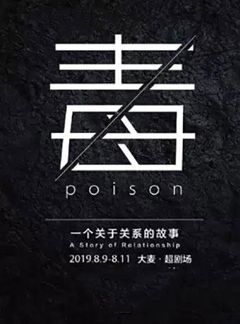 大麦・超剧场暑期演出季《毒》北京站
