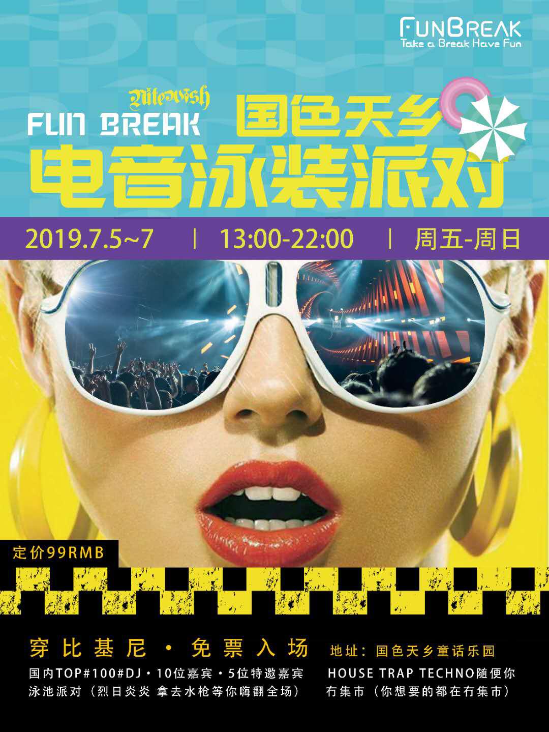 2019 FUN BREAK 成都�音泳池派��