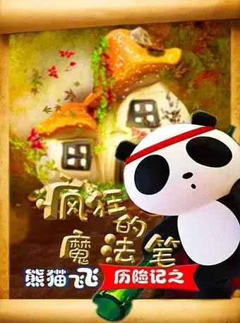禾空间首部原创IP人偶儿童剧《熊猫飞飞历险记之疯狂的魔法笔》武汉站