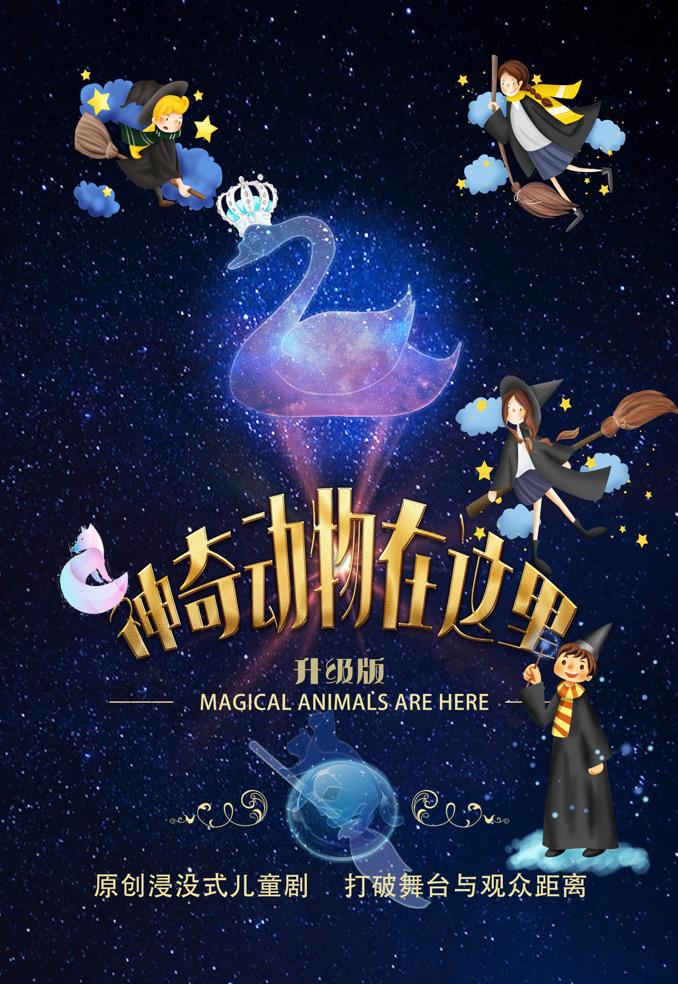禾空间魔法系列儿童剧《神奇动物在这里》武汉