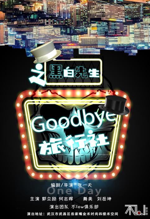 禾空间小剧场原创惊悚爆笑舞台剧――《goodbye旅行社之黑白先生》武汉