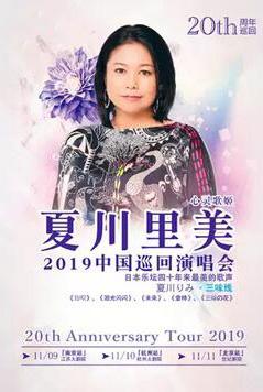 夏川里美北京演唱会