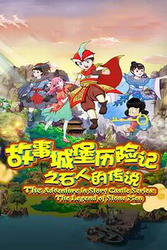 河南保利发展・打开艺术之门暑期系列 故事城堡历险记之石人的传说郑州站