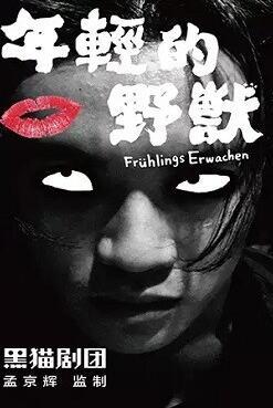 孟京辉戏剧作品《年轻的野兽》北京站