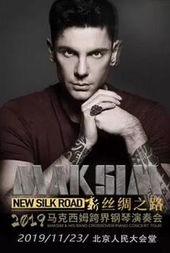 马克西姆跨界钢琴演奏会北京站