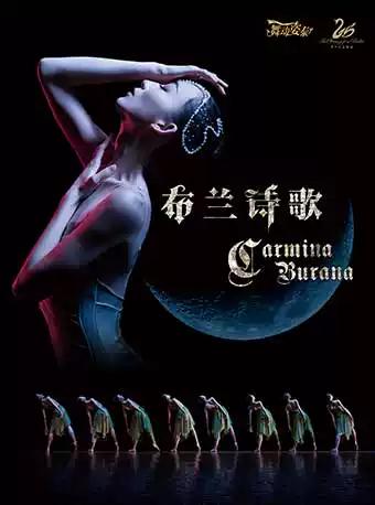 芭蕾舞剧《布兰诗歌》重庆站