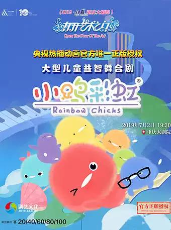 打开艺术之门―儿童剧《小鸡彩虹之梦幻云岛》重庆站