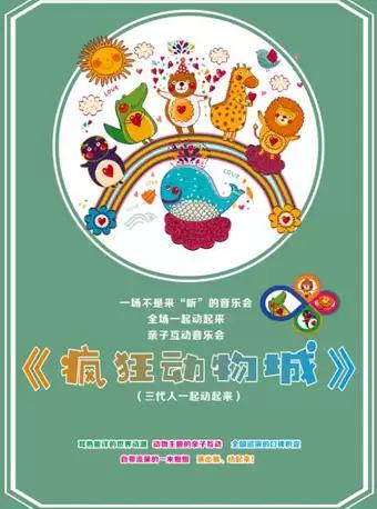 亲子音乐会《疯狂动物城》重庆站