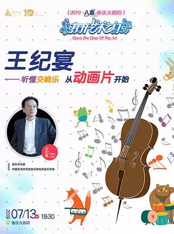 打开艺术之门《王纪宴―听懂交响乐从动画片开始》重庆站