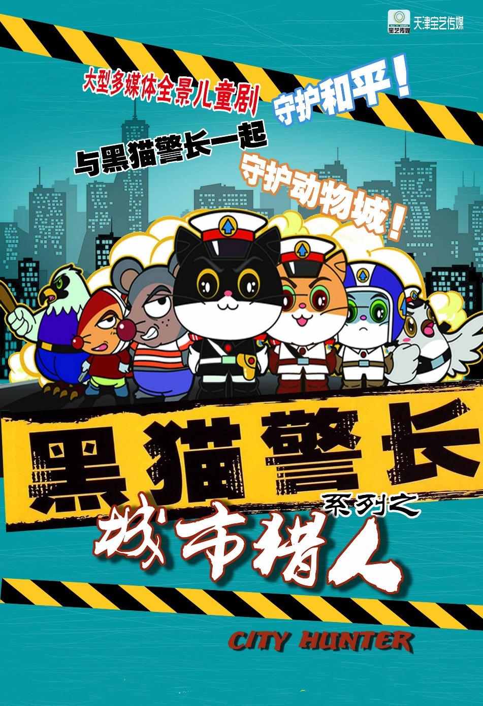 儿童舞台剧《黑猫警长之城市猎人》深圳站