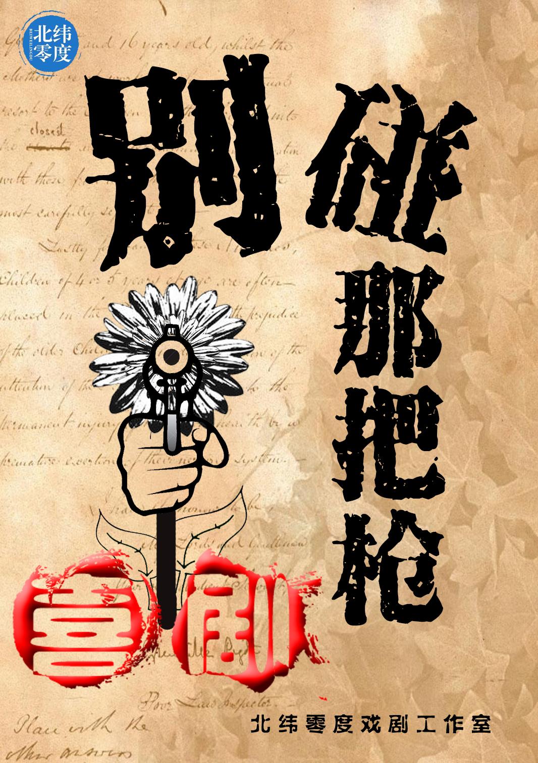 七月神反转喜剧《别碰那把枪》深圳站