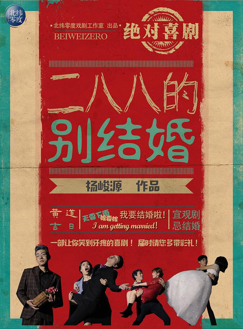 绝对喜剧《二八八的别结婚》――北纬零度出品-深圳站