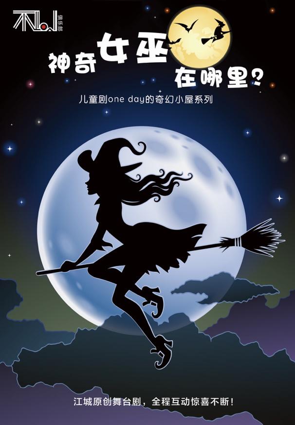 禾空间儿童剧嘉年华《神奇女巫在哪里?》--武汉