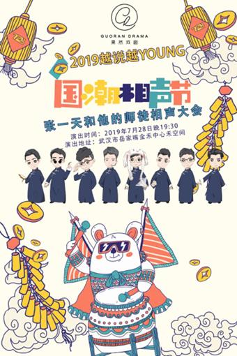 """禾空间2019""""越说越YOUNGYOUNG"""" 国潮相声节――张一天和他的师徒相声大会"""