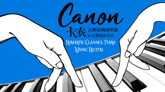 卡农钢琴曲成都演奏会