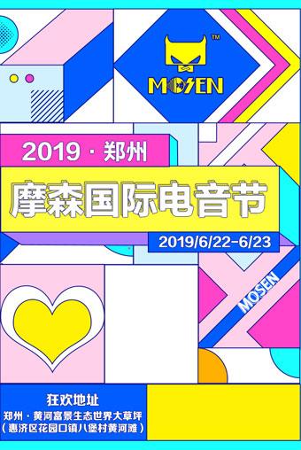 2019摩森国际电音节郑州站
