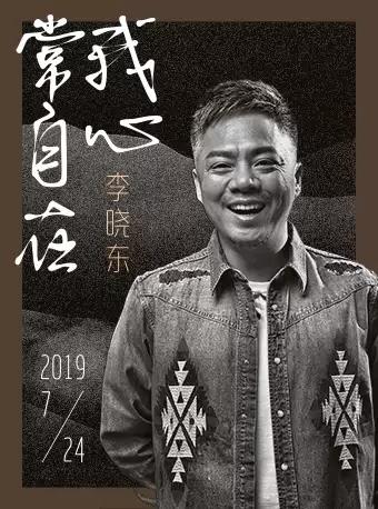 李晓东北京演唱会