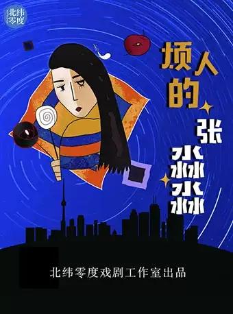 悲喜剧《烦人的张淼淼》深圳站